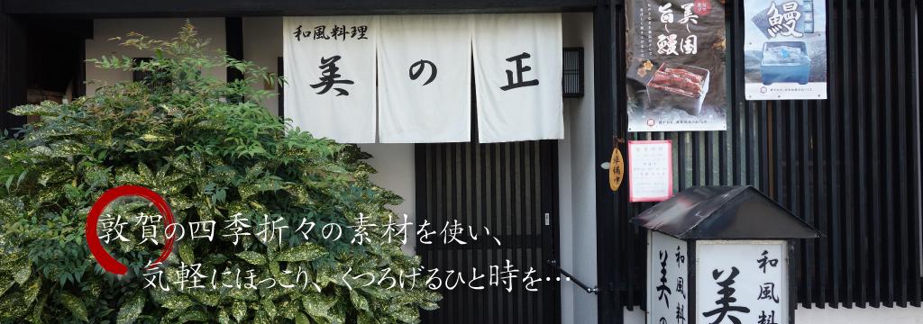敦賀の四季折々の素材を使い、気軽にほっこり、くつろげるひと時を・・・